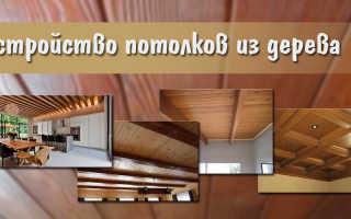 Устройство потолков из дерева
