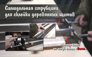 Самодельная струбцина для склейки деревянных щитов