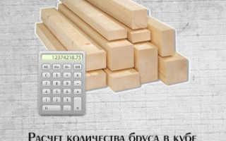 Сколько бруса в кубе: online калькулятор