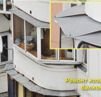 Течет крыша балкона сверху: что делать