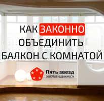 Как законно объединить балкон с комнатой