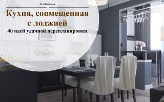 40 стильных решений для кухни, объединенной с лоджией