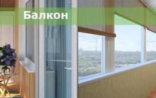 Обустройство балкона и лоджии: в чём разница между этими конструкциями