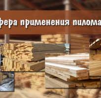 Виды и сфера применения пиломатериалов